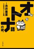 Otonago_bunko_cover_1